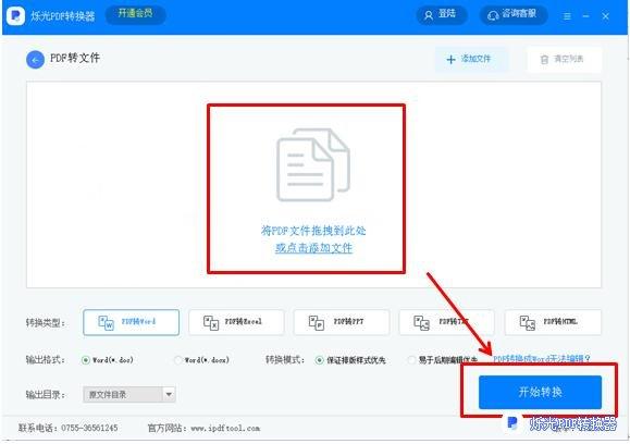 word转png格式_pdf格式怎么转换成word或者其他格式_使用介绍_烁光PDF转换器
